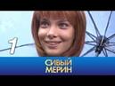 Сивый мерин 1 серия 2010 Иронический детектив @ Русские сериалы