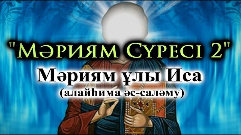 Мәриям Сүресі 2 Мәриям ұлы Иса (ғ.с) Ерлан Ақатаев ᴴᴰ