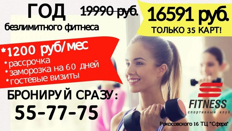 ГОД фитнеса БЕЗ ОГРАНИЧЕНИЙ СО СКИДКОЙ 3399 РУБ!