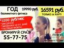 ГОД фитнеса БЕЗ ОГРАНИЧЕНИЙ СО СКИДКОЙ 3399 РУБ