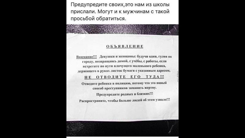 НОВЫЙ РАЗВОД РОССИЯН НА ДЕНЬГИ ПРИ ПОМОЩИ РЕБЕНКА НА УЛИЦАХ ВАШЕГО ГОРОДА