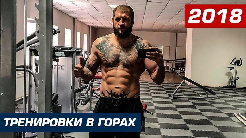 ГОРНЫЕ ТРЕНИРОВКИ АЛЕКСАНДРА ЕМЕЛЬЯНЕНКО 2018
