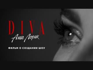 Фильм о создании шоу Ани Лорак
