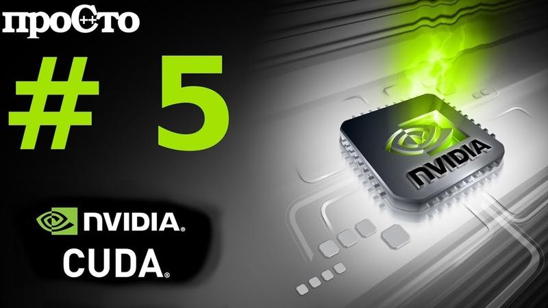 Nvidia CUDA С Уроки. Вычисление фрактала Джулиа на CPU и GPU. Параллельное программирование GPU.