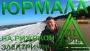Латвия. Поездка в Юрмалу на рижской электричке. Обзор курорта. ЮРТВ 2019 370