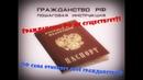 Гражданства РФ не существует РФ сама отменяет своё гражданство
