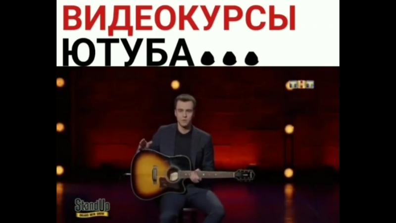 Иван Абрамов - Видеокурсы ютуба