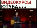 Иван Абрамов Видеокурсы ютуба