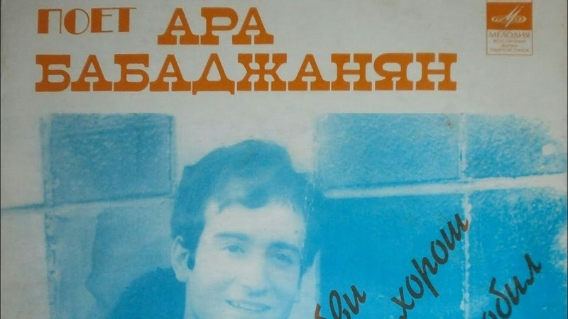 Ара Бабаджанян Год 1974 Мелодия М62-36231-32 1