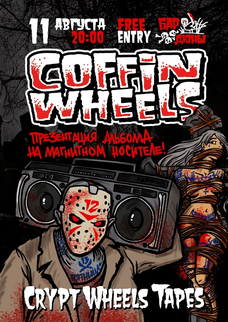 11.08 Coffin Wheels - Презентация Кассеты в баре Дюны