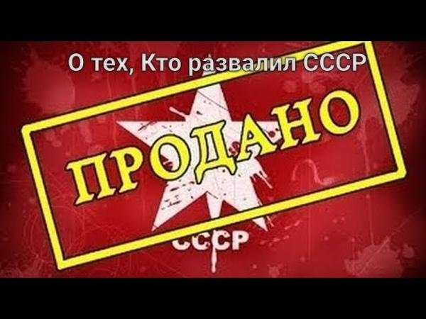 Развал СССР. Кто и зачем развалил Советский Союз. В каком правовом поле мы живем.