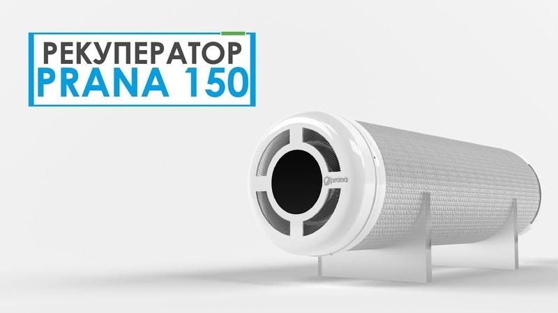 Обзор рекуператора PRANA 150 ПРАНА 150