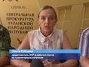 ГТРК ЛНР Пострадавшие от СБУ жители Донбасса написали заявления в Европейский суд