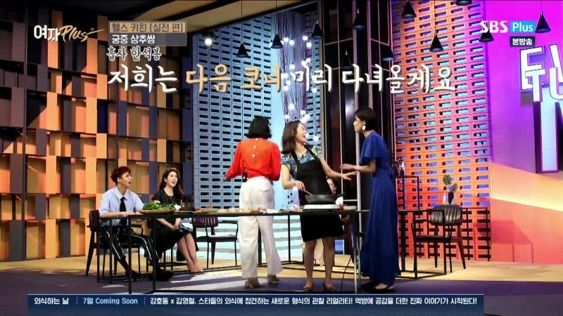 |180621| MC Ravi - Woman Plus 2 ep.7 @ SBS Plus