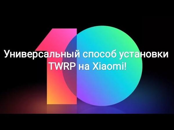 Универсальный способ установки TWRP на Xiaomi!