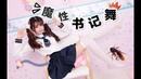 【Lan Ấu Kim】Dance Fujiwara Chika / Ending 《Kaguya Sama: Love is War》 |【兰幼金】闺房跳书记舞❤辉夜大小姐想35753