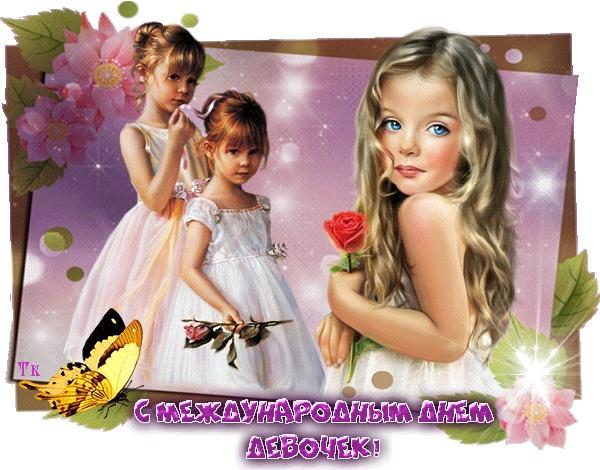 С Международным Днем Девочек!!!