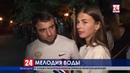 В Евпатории открыли первый в Крыму светомузыкальный фонтан