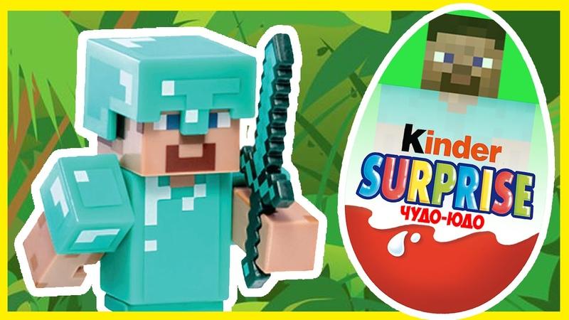Майнкрафт. Киндер Сюрприз. Minecraft. Kinder Surprise. Стив, Крипер