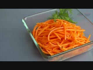 Морковь по-корейски самый простой рецепт вкуснее, чем в магазине carrots with