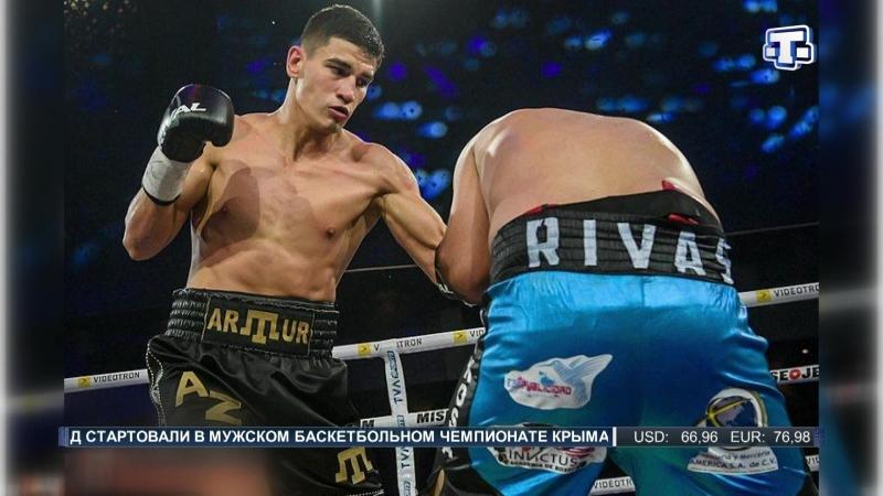 Крымскотатарский боксер Артур Зиятдинов одержал победу над мексиканцем в Канаде