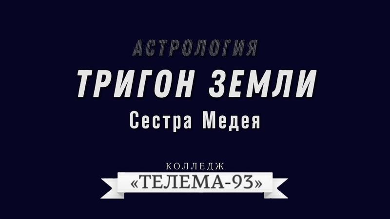 Сестра Медея Анна Леина Курс Астрология Лекция № 7 Тригон Земли DEMO