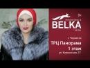 Белка ВМ Черкесск (июнь2018) ТЦ Панорама_15 сек