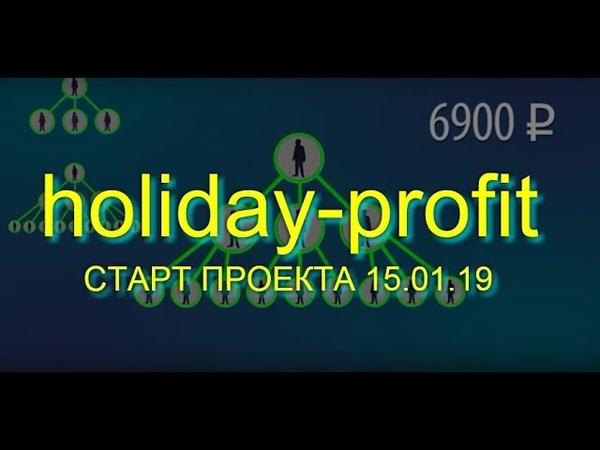 Заработок без обязательных приглашений в компании Holiday