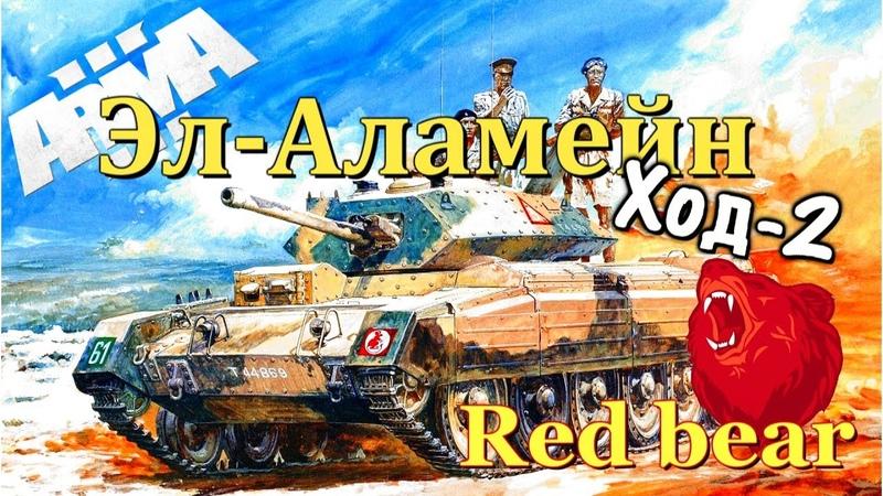 Эл-Аламейн - ход 2 ⭐Iron front⭐ Red bear   ArmA 3