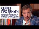 Секрет про деньги который Рокфеллер открыл своим детям Роман Василенко