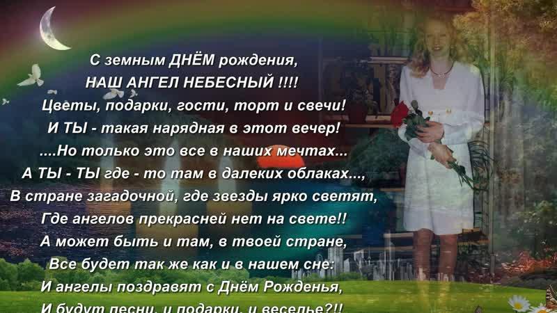 Любимой жене и мамочке Марине, к земному дню рождения, посвящается...