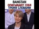BTS описывают себя тремя словами😍😂