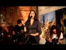 Татьяна Зыкина Водопадами acoustic