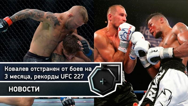 Ковалев отстранен от боев на 3 месяца, рекорды UFC 227 | FightSpace