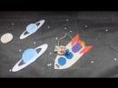 Путешествие в космические дали,ко дню космонавтики