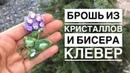 Брошь из бисера и кристаллов Клевер | как сделать брошь своими руками | clover crystal brooch