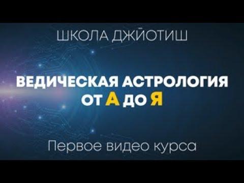 Школа Джйотиш №1 Ведическая Астрология от А до Я Первое видео курса