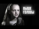Премьера КЛИПА !!! ВЫШЕ ГОЛОВЫ Ксения Левчик cover Полина Гагарина
