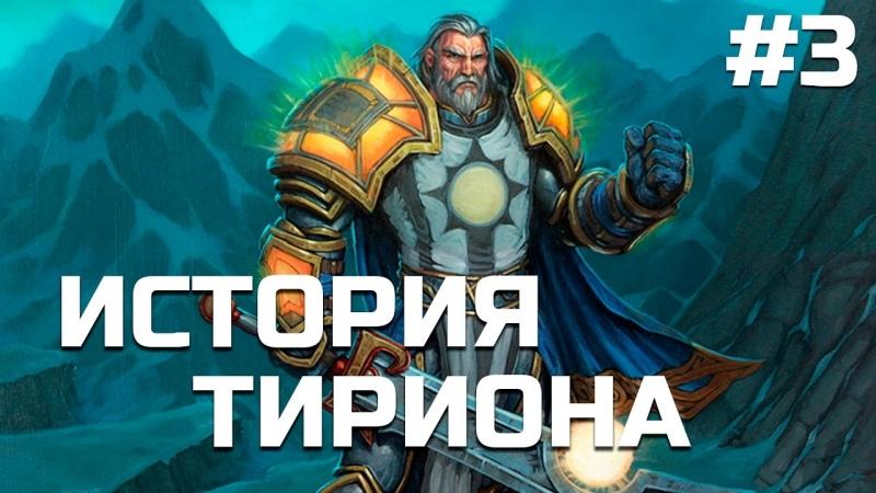 История Тириона Фордринга [Глава 3: Финал] | World of Warcraft