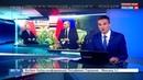 Новости на Россия 24 • Госдума и израильский Кнессет будут вместе беречь память о войне