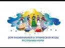 Дом национальной и этнической моды Республики Коми