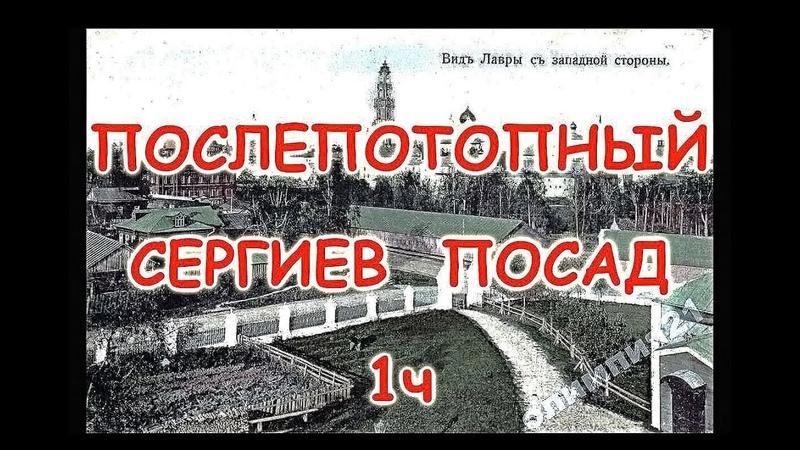 ПОСЛЕПОТОПНЫЙ Сергиев-Посад. Дорога уткнулась в 3 й этаж?! Дома Закопыши