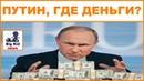 Путин где деньги Крымчане возмущаются