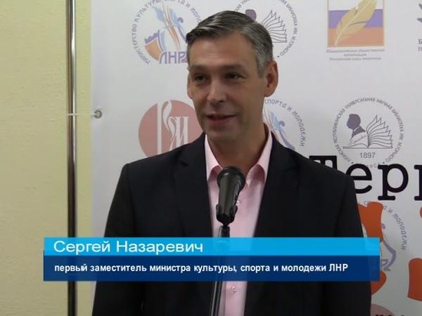 ГТРК ЛНР. Первый литературный фестиваль «Территория слов» открылся в Луганске