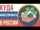 Куда инвестировать деньги в России. Куда инвестировать деньги для пассивного дохода | Евгений Гришечкин