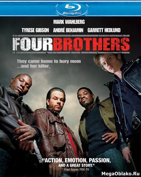 Кровь за кровь / Four Brothers (2005/BDRip/HDRip)