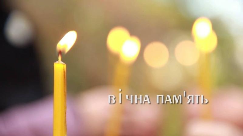 Вічна память жертвам голодомору 1932-1933 рр.