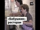 Ресторан, в котором работают бабушки со всего мира
