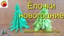 Елочки Новогоднее украшение Объемные елки складываем herringbone