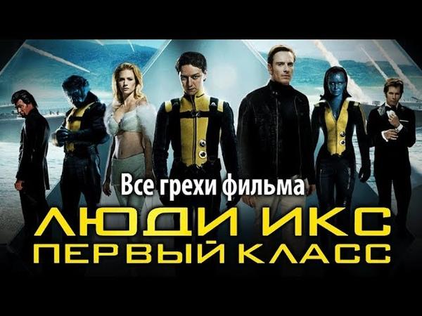 Все грехи фильма Люди Икс Первый класс